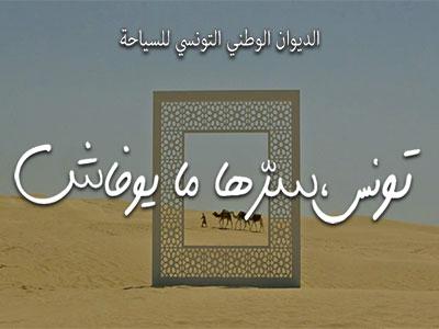 En vidéo : Tunisie 'Serrha Ma Youfech' le magnifique spot pour le Tourisme Tunisien