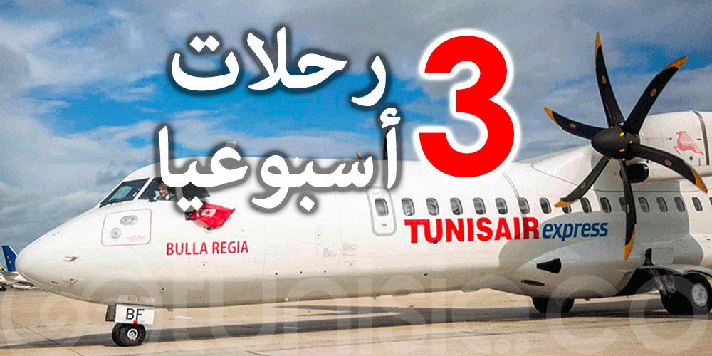 انطلاق أولى الرحلات الجوية بين مطاري صفاقس و معيتيقة - ليبيا
