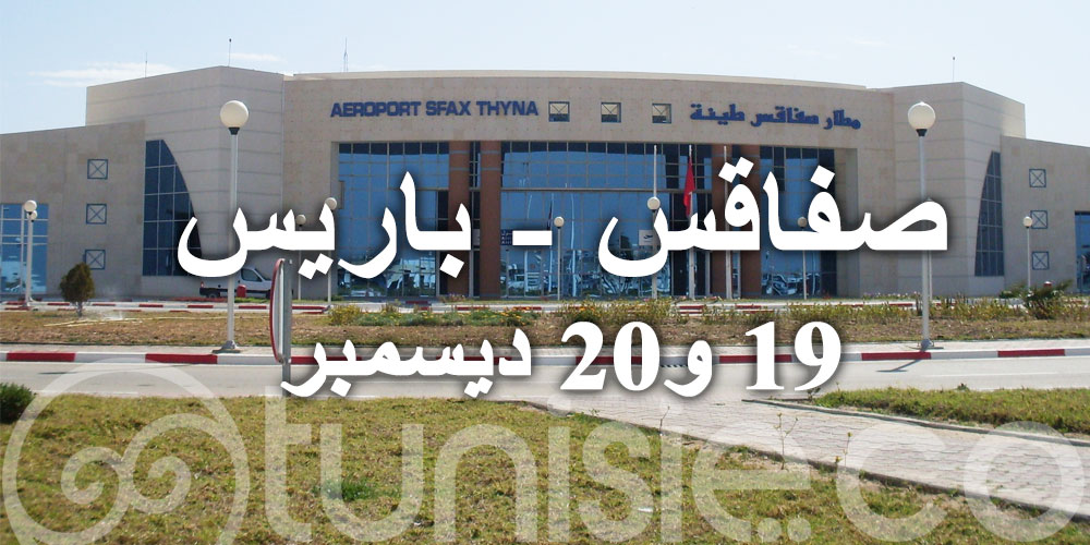 استئناف الرحلات الجوية بين مطار صفاقس وباريس يومي 19 و20 ديسمبر