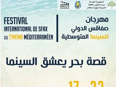Programme de la deuxième édition du festival international de Sfax du cinéma méditerranéen