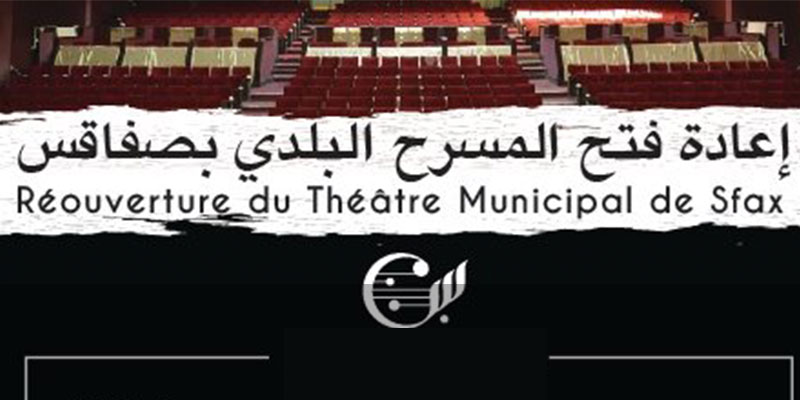 Réouverture du Théâtre municipal de Sfax