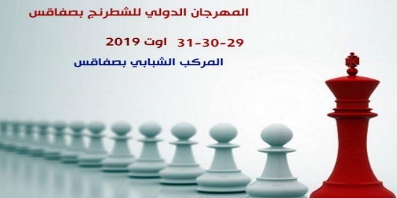 المهرجان الدولي للشطرنج بصفاقس… تحت شعار ... الشطرنج لحماية الاطفال من الالعاب الالكترونية الخطيرة