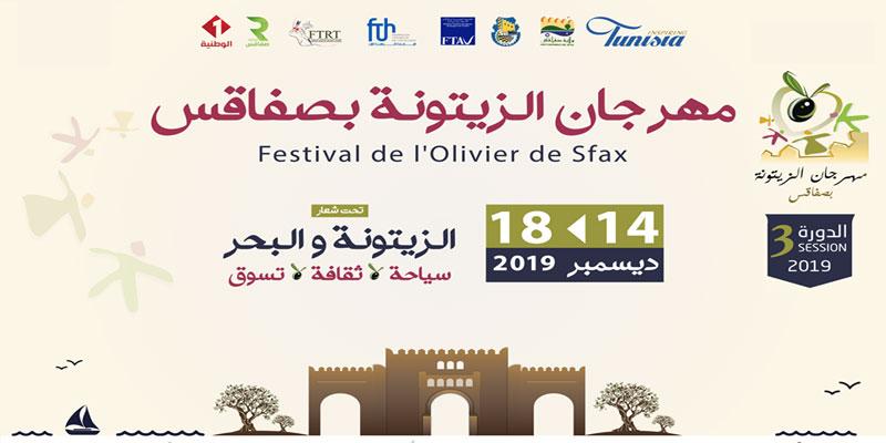 الدورة الثالثة لمهرجان الزيتونة بصفاقس، مهرجان متعدد الأبعاد