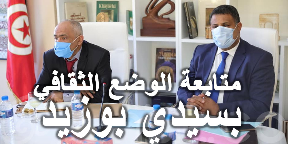 جلسة عمل لمتابعة الوضع الثقافي بولاية سيدي بوزيد