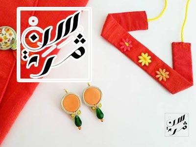 Découvrez la marque tunisienne d'accessoires Singra, by Nesrine Brand
