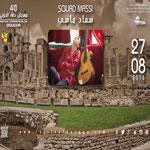 Souad Massi à la clôture du Festival International de Dougga le 27 Août
