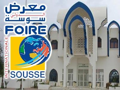 La 3e édition du Salon international du tourisme à Sousse du 11 au 15 avril