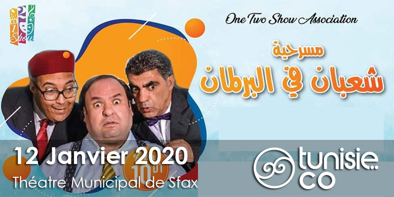 عرض مسرحية شعبان في البرلمان يوم 12 جانفي 2020