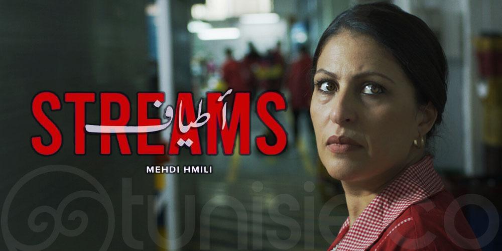 ''Streams'' de Mehdi Hmili en compétition officielle du FIFF de Namur et de La Mostra de Valencia en Espagne