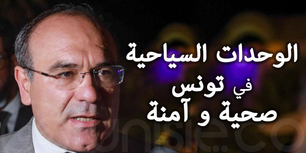 الحبيب عمار : الوحدات السياحية في تونس صحية و آمنة