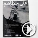 En vidéo et en photos: Vernissage de l´exposition photographique Â« Sur Leurs Traces » au Musée du Bardo