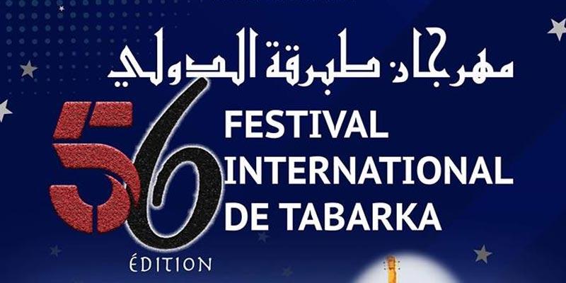 Découvrez l'affiche du Festival international de Tabarka dans sa 56e édition