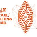 3ème édition de l'expo TALAN, sous le thème 3ajel – le temps réel