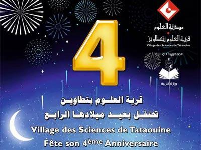 Le Village des sciences de Tataouine célèbre son 4e anniversaire