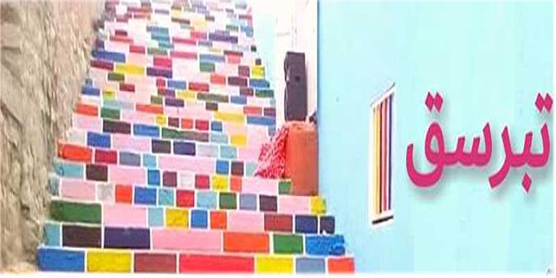 Téboursouk : des escaliers aux couleurs de l'arc-en-ciel  !