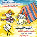 La Tente Estivale  de l'Image et de l'Expression Artistique du 23 - 27 Août à Hammem L'Aghzez