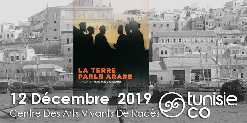 CinéMusée cinéma Palestinien: La Terre Parle Arabe le 12 Décembre