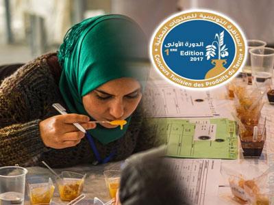 Les résultats du 1er Concours Tunisien des Produits du Terroir annoncés le 8 décembre 2017