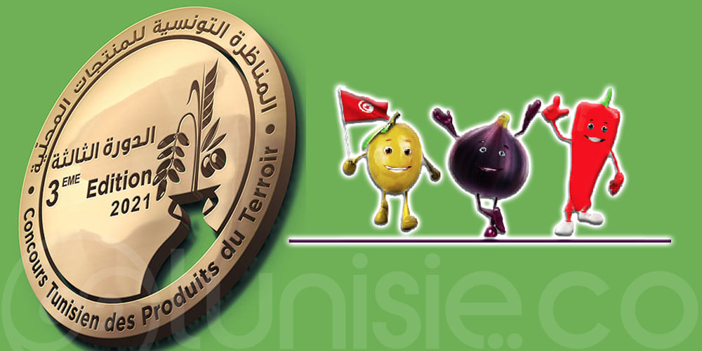 L'APIA prépare la 3ème édition du concours tunisien des produits du terroir