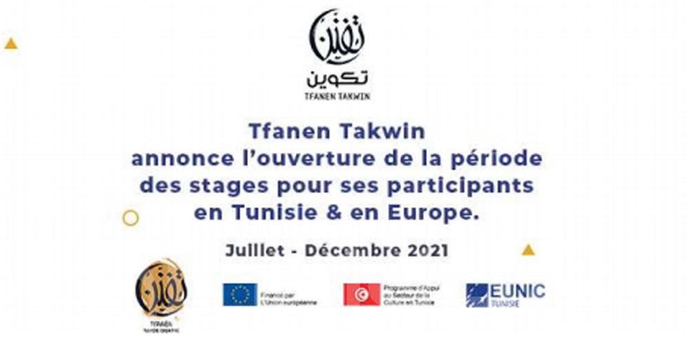 Tfanen Takwin annonce l'ouverture de la période des stages pour ses participants en Tunisie et en Europe
