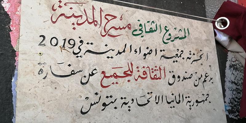 مسرح المدينة العتيقة بالمزونة، المولود الثقافي الجديد والفريد من نوعه في تونس