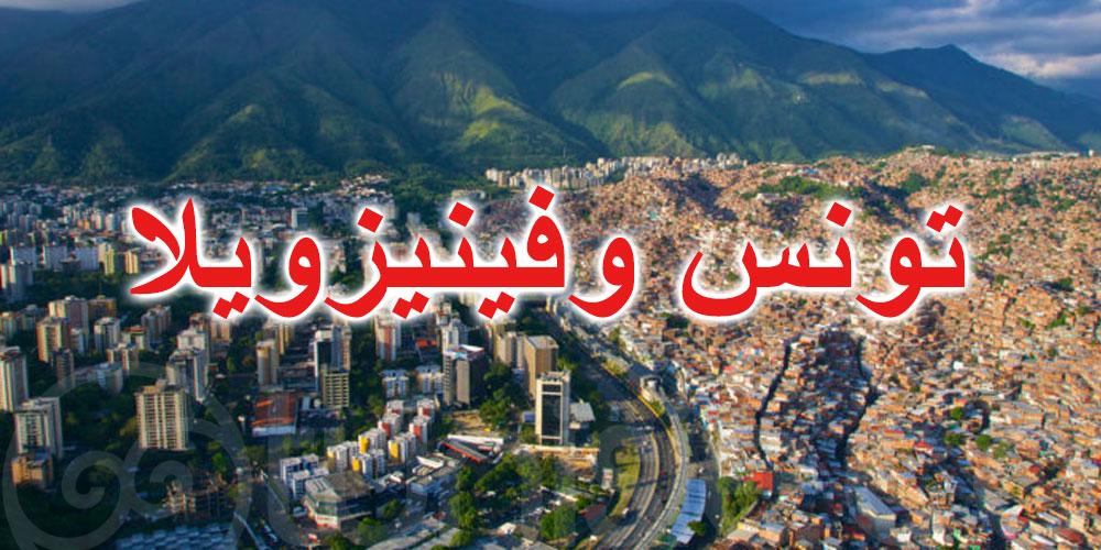 نحو  توقيع برنامج للتعاون الثقافي 2021 – 2023 بين تونس وفينيزويلا
