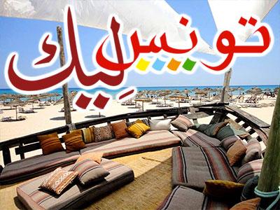 Qu'attendent les tunisiens par rapport aux séjours dans les hôtels ?