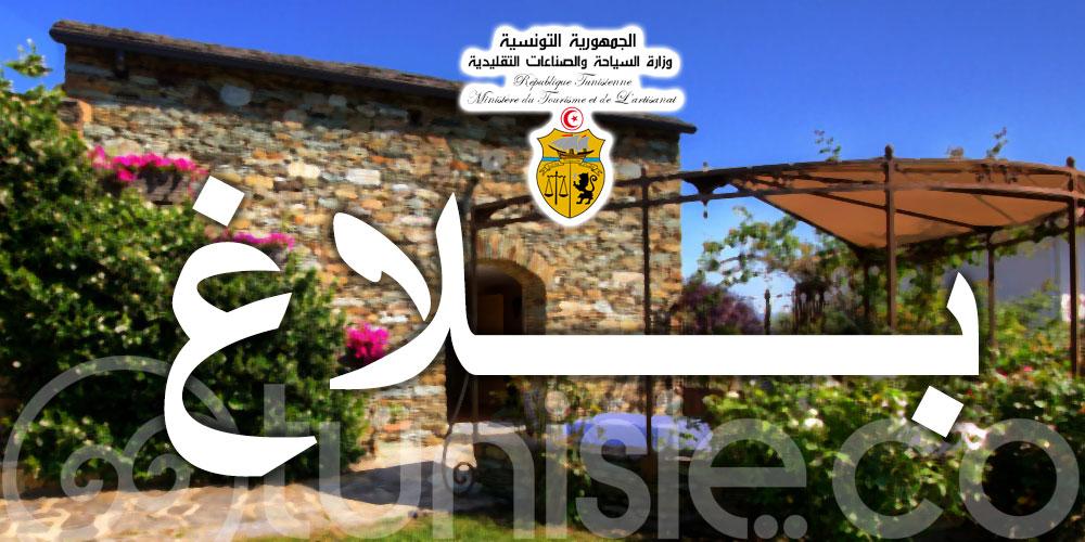اقتصار مؤسسات الايواء السياحي على تقديم خدماتها لحرفائها المقيمين دون سواهم