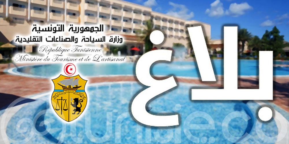 وزارة السياحة تدعو المؤسسات السياحية إلى الإلتزام بهذه القرارات