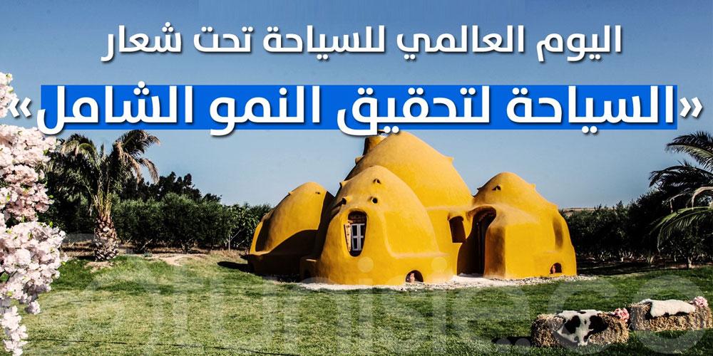 السياحة تحتفي بيومها العالمي تحت شعار ''السياحة من أجل التنمية الشاملة''