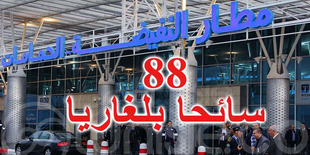 مطار النفيضة يستقبل حوالي 88 سائحا بلغاريا لقضاء عطلة رأس السنة