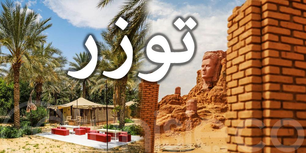 الحبيب عمار : توزر تعد وجهة سياحية واحية رائدة على الصعيد العالمي