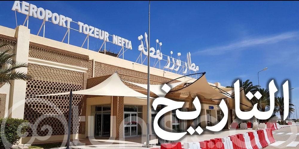 استئناف الرحلات الجوية بمطار توزر نفطة الدولي في هذا التاريخ