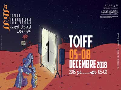 Tozeur International FILM Festival