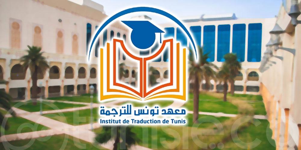 Concours de traduction pour les interprètes tunisiens de moins de 40 ans