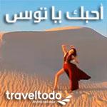 En vidéo : La Tunisie dans toute sa splendeur, le magnifique spot offert par Traveltodo