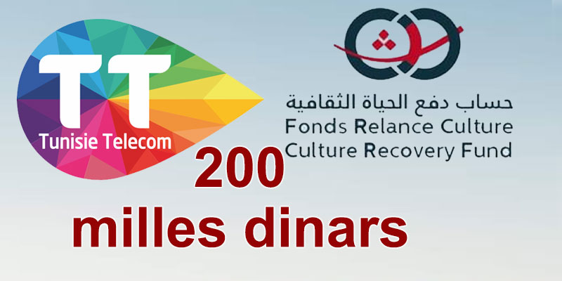 Tunisie Télécom accorde un don de 200 milles de dinars au Fonds Relance Culture