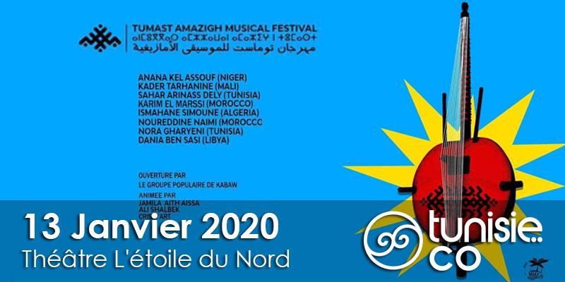 Tumast Musical Amazigh Festival -  توماست للموسيقى الأمازيغية le 13 Janvier 2020
