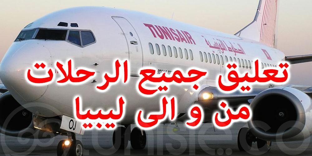 الخطوط الجوية التونسية تعلّق جميع رحلاتها مع ليبيا