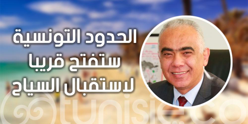 نبيل بزيوش: الحدود التونسية ستفتح قريبا لاستقبال السياح