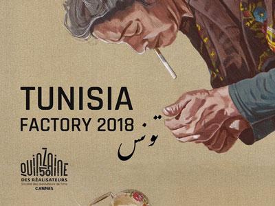 Projection spéciale du programme ''TUNISIA FACTORY 2018'' le 5 mai à la cité de la culture