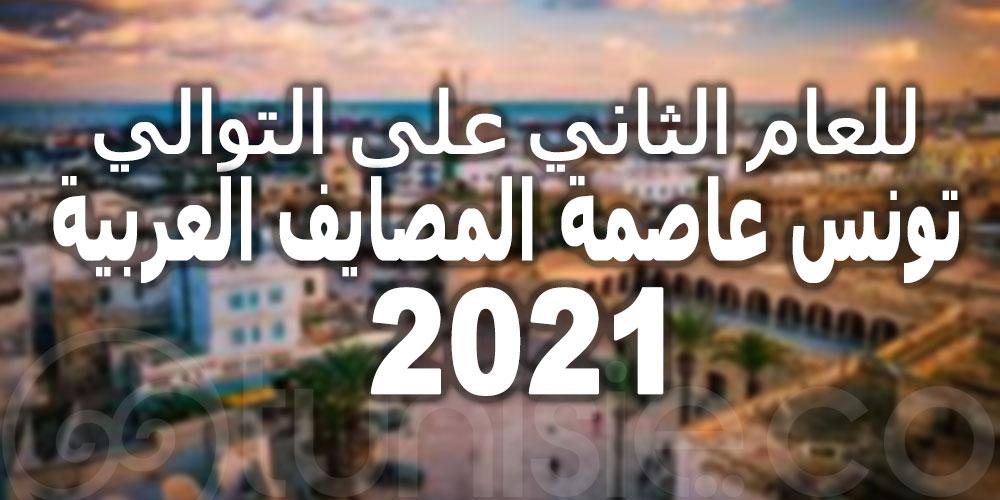 منح تونس لقب عاصمة المصايف العربية لعام 2021