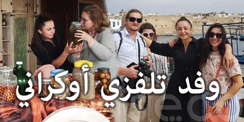 وفد تلفزي أوكراني في زيارة ترويجية إلى مدينة بنزرت