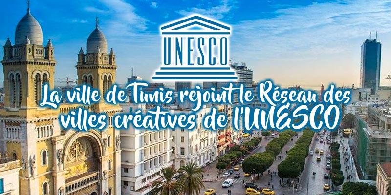 La ville de Tunis rejoint le Réseau des villes créatives de l'UNESCO