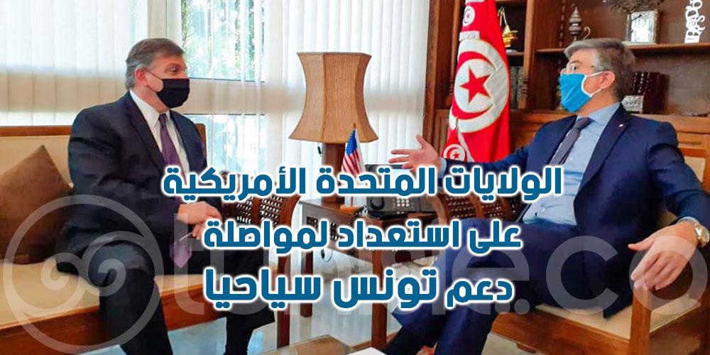 الولايات المتحدة الأمريكية على استعداد لمواصلة دعم تونس سياحيا