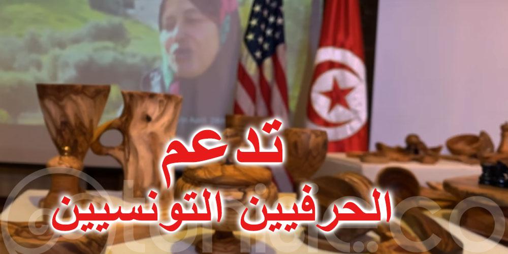 السفارة الأمريكية تدعم قطاع الصّناعات التّقليدية في تونس