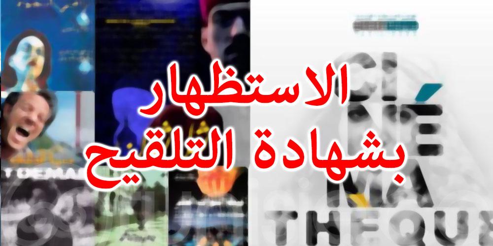 المكتبة السينمائية التونسية : وجوب الاستظهار بشهادة التلقيح