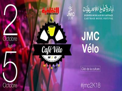 Inauguration du 1er parking vélos de la cite de la culture de Tunis