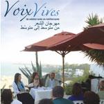 La 2ème édition du Festival international de Poésie 'Voix Vives Sidi Bou Saïd' aura lieu les 22 et 23 mai 2015