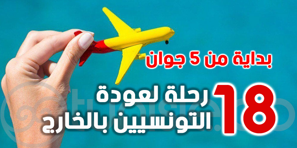 بداية من 5 جوان، 18 رحلة لعودة التونسيين بالخارج